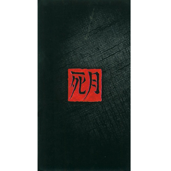 I Ching Dead Moon Deck 4