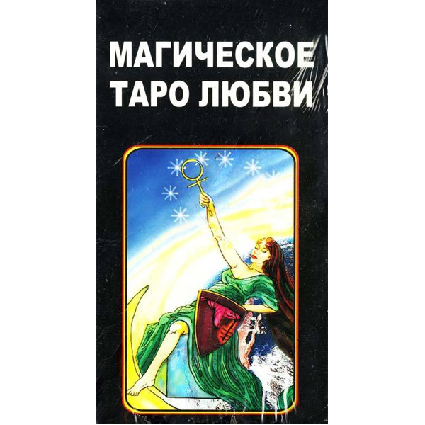 Magic-Tarot-of-Love-1