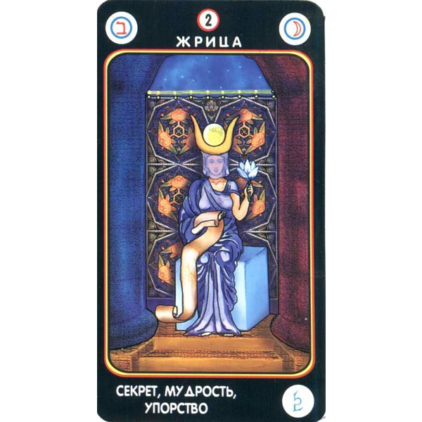 Magic-Tarot-of-Love-4